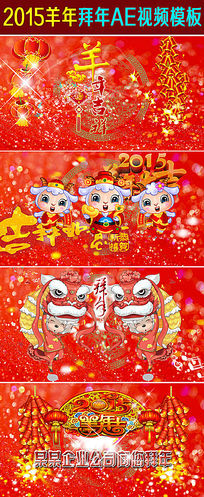 拜年视频_2015羊年拜年视频模板