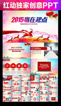 2015羊年春节ppt模版下载