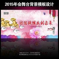 2015羊年年会节日背景公司年会模板