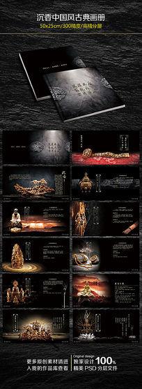 沉香中国风古典画册