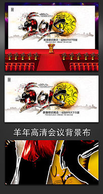 金色中国风2015羊年集团年会背景图