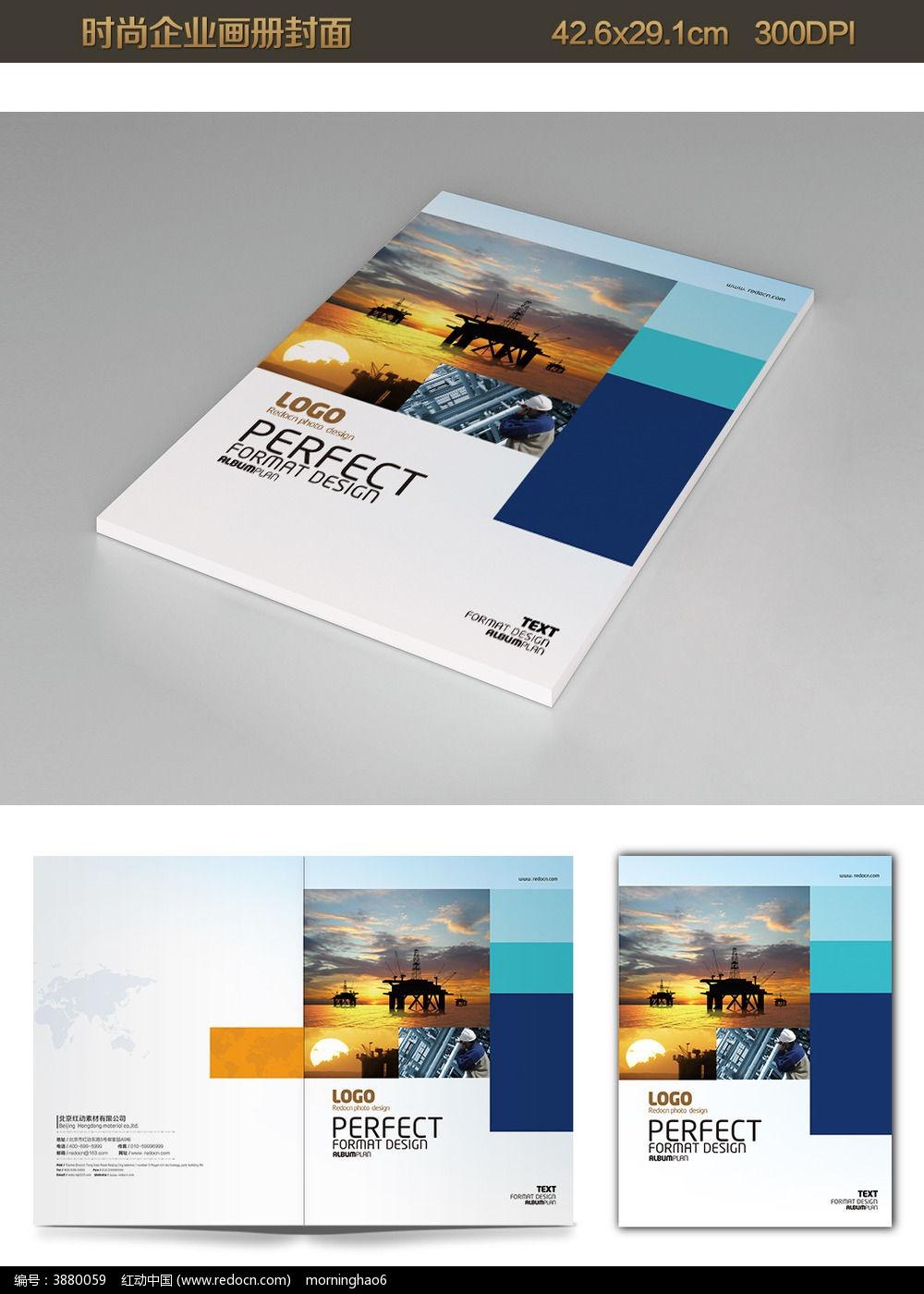 时尚色块企业画册封面设计psd素材图片