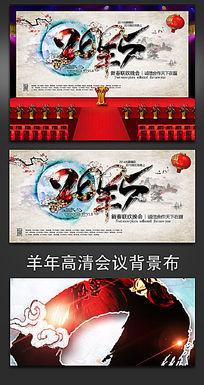 水墨风2015公司春节年会背景布
