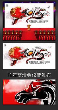 水墨中国风2015羊年公司新春年会舞台背景