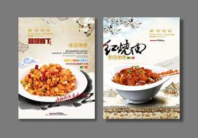 特色红烧肉美食海报模板