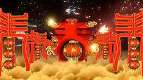 央视春节联欢晚会视频