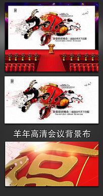 中国风2015羊年春节企业年会背景板设计