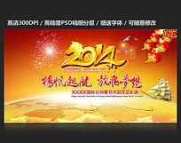 2014春节晚会背景设计