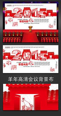 2015剪纸年货大街促销活动背景图