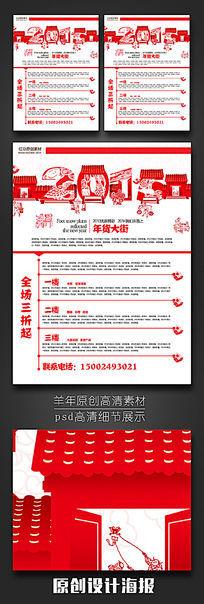 2015剪纸羊年年货大街海报