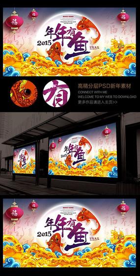 2015年年有余春节晚会背景图设计