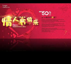 2015情人节海报设计