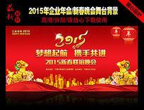 2015羊年春节联欢晚会年会舞台背景