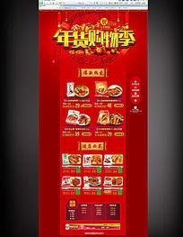 2015羊年春节年货购物季网页