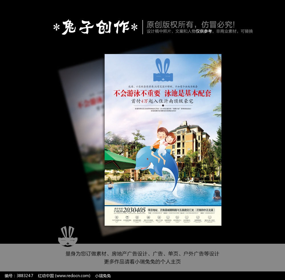 原创设计稿 海报设计/宣传单/广告牌 房地产广告 房产泳池海报设计