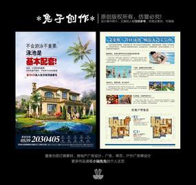 高档别墅地产宣传单页设计