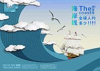 海景地产创意广告