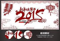 剪纸2015新年快乐宣传海报背景
