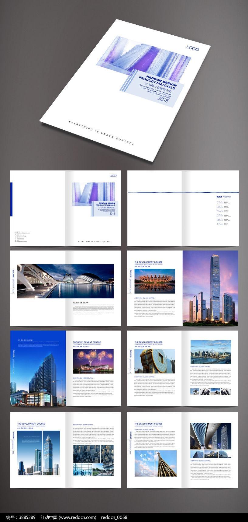 画册设计/书籍/菜谱 企业画册|宣传画册 建筑公司画版式设计图片