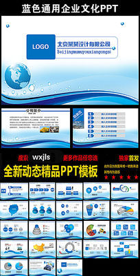 蓝色大气企业文化PPT
