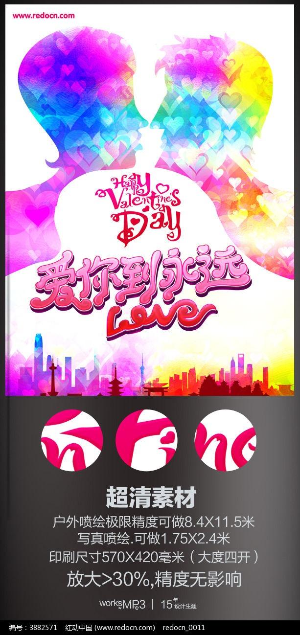 水彩手绘2月14日情人节海报图片