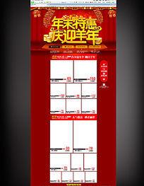 淘宝2015羊年年货特惠网页模板