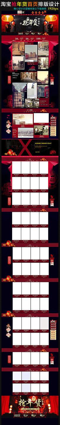 淘宝抢年货活动首页PSD设计模板