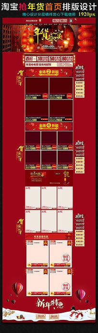 淘宝天猫腊八年货节活动页面PSD模板