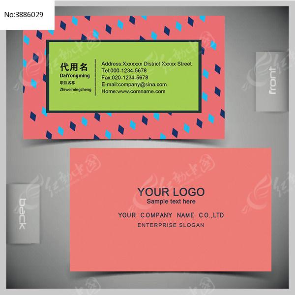 甜点名片饰品名片psd素材下载_商业服务名片设计模板