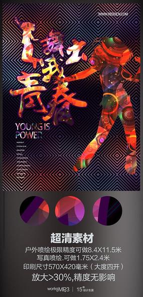 舞出我青春舞蹈海报 PSD