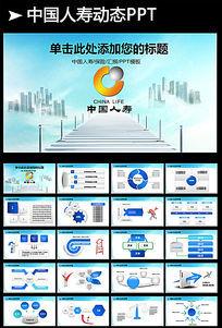 中国人寿保险公司用心服务动态PPT模板