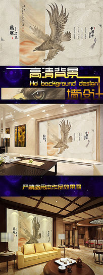 中式大鹏展翅背景