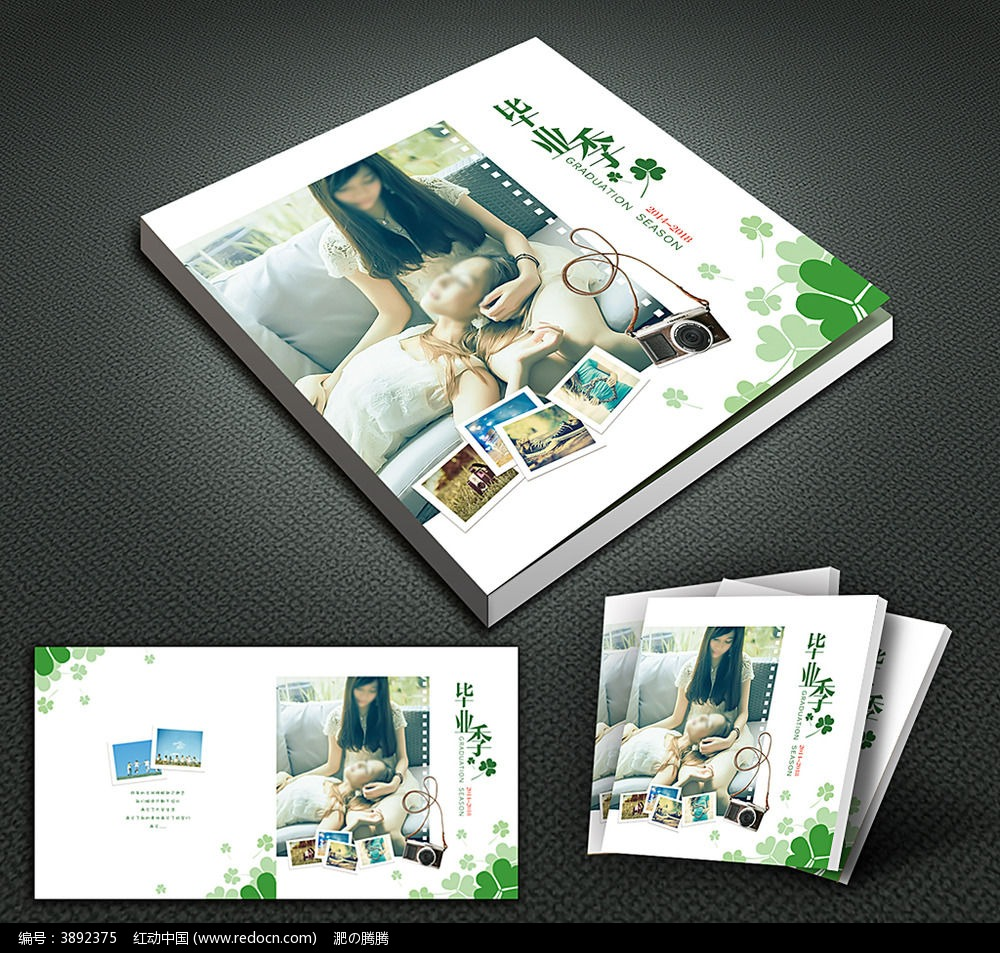 清新毕业画册封面设计