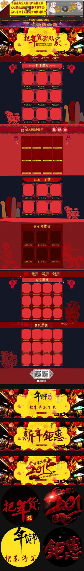 淘宝天猫年货节店铺首页设计PSD模板 PSD