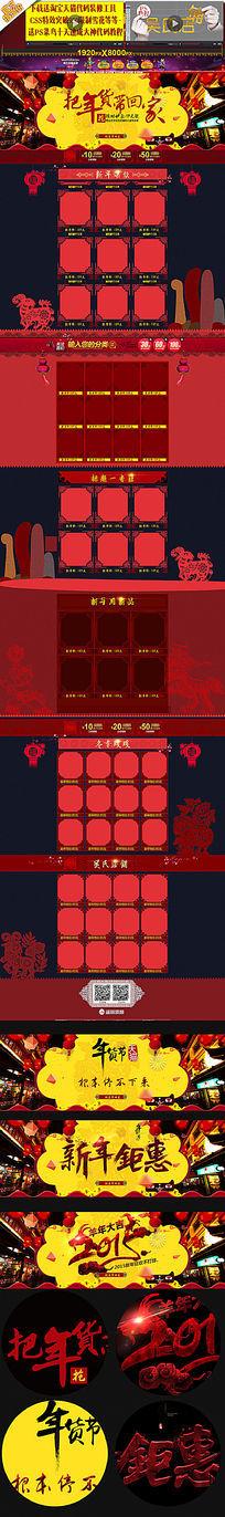 淘宝天猫年货节店铺首页设计PSD模板