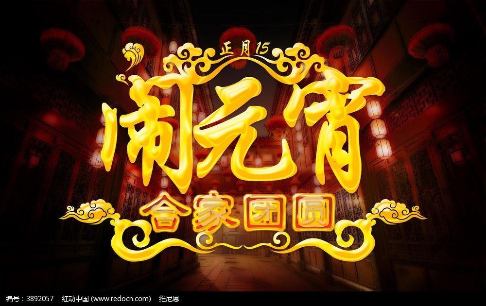 元宵节共团圆海报图片