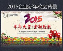 中国风祥云2015羊年企业年会舞台背景图