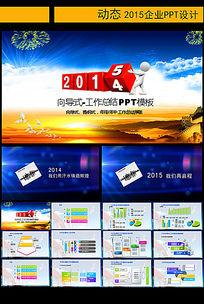 2015蓝色商务ppt