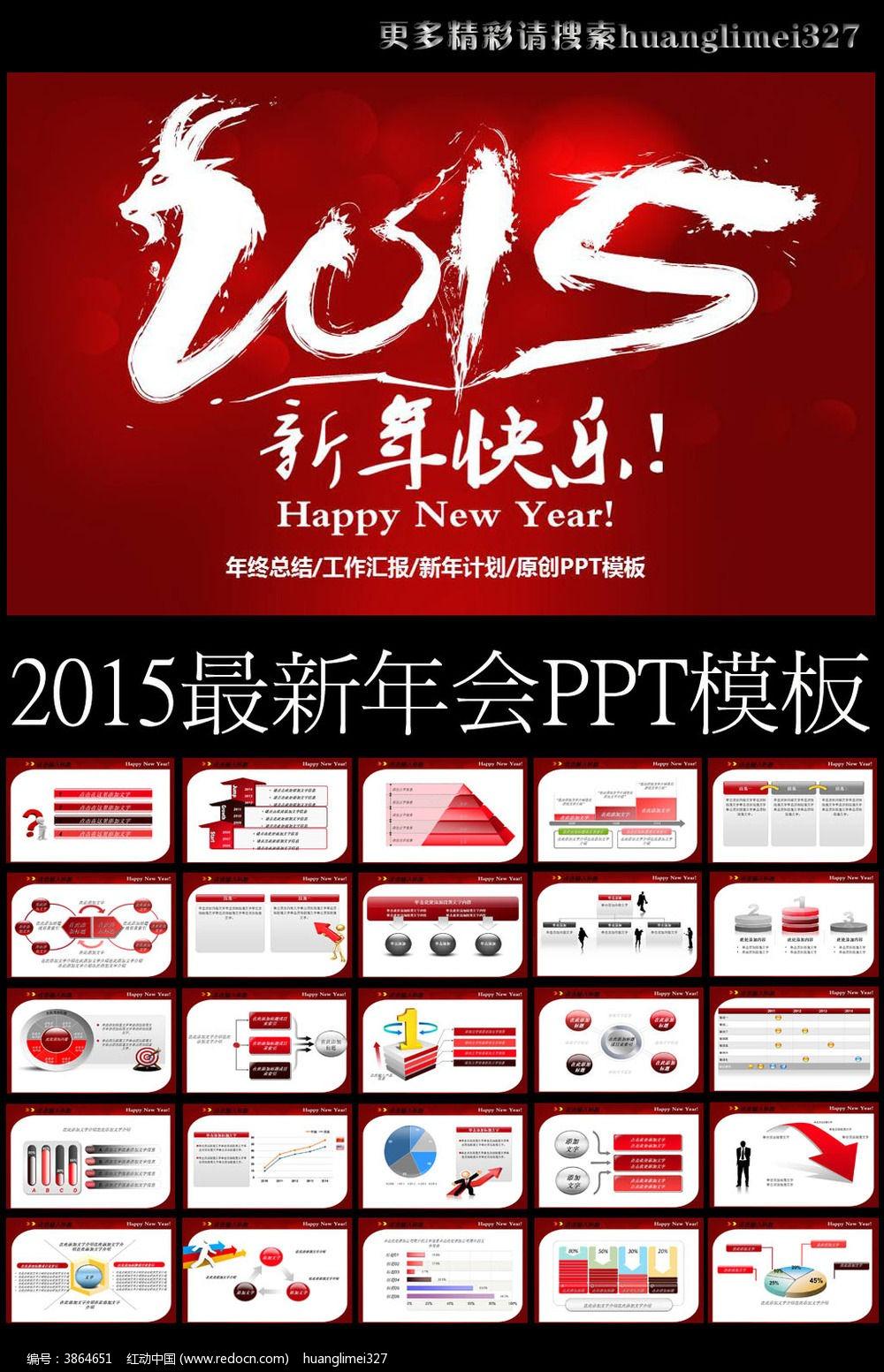 2015年年会年终总结工作计划ppt素材下载 编号3864651 红动网