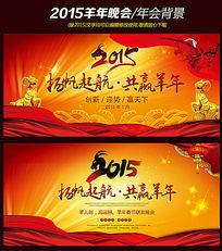 2015年晚会舞台背景图
