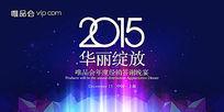 2015时尚炫丽走秀年会背景 PSD