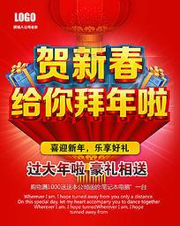 2015羊年贺新春拜年促销海报