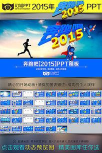奔跑吧2015年终总结PPT