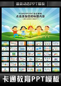 儿童幼儿园卡通教育PPT