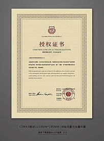 加盟商授权证书