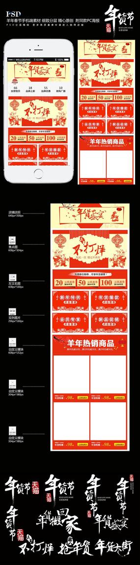 剪纸风格淘宝手机端春节不打烊首页模板