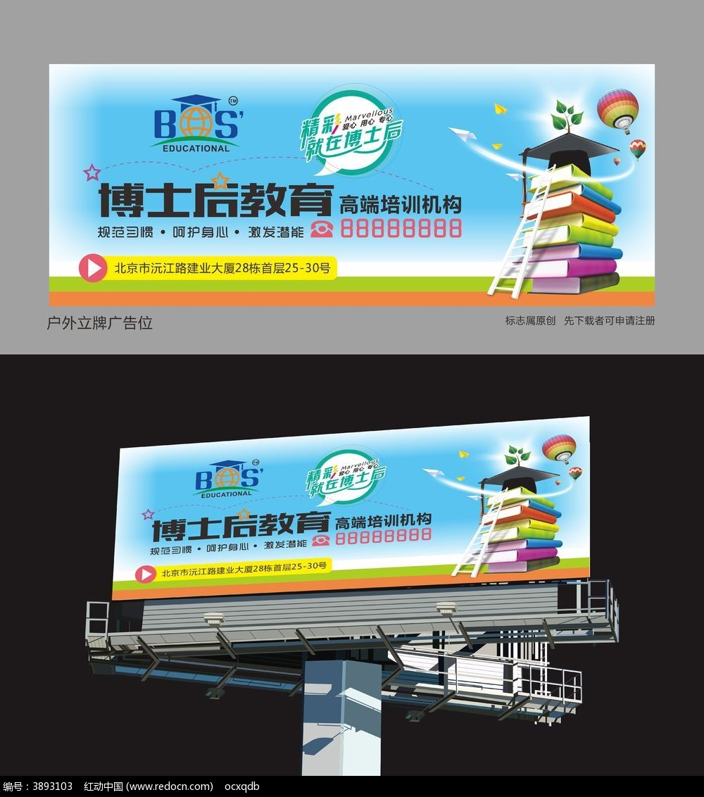 教育机构户外广告牌CDR素材下载 广告牌 户外广告设计图片