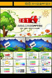 卡通儿童教育教学课件幼儿园PPT模板