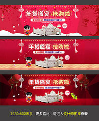 淘宝床上用品年货盛宴促销海报