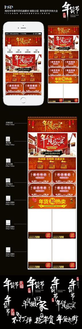 淘宝春节手机端店铺首页模板